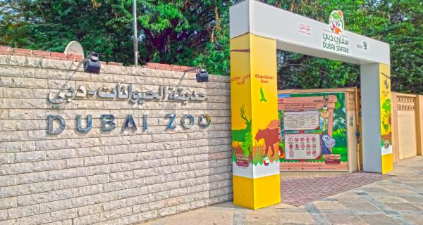 Вход в зоопарк в Дубай, Фото Wikimedia