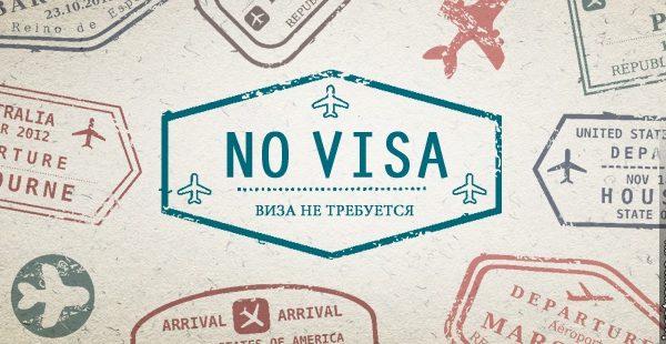 Безвизовый въезд в Черногорию для граждан Казахстана, Фото pptravel.ru