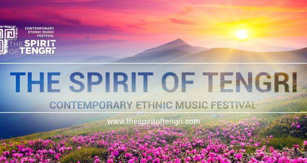 Фестиваль этнической музыки, Фото da.tengrifm.kz