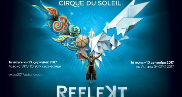 Афиша шоу Cirque du Soleil, ЭКСПО-2017, Астана, Фото bnews.kz