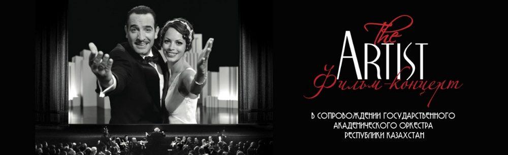 Показ фильма «Артист» с живым музыкальным сопровождением на выставке ЭКСПО-2017, Фото tickets.expo2017astana.com