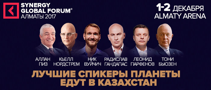 Спикеры Synergy Global Forum, Фото synergyglobal.ru