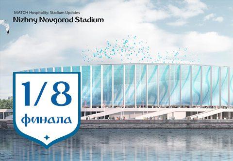1.8 Нижний Новгород