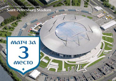 Матч за 3 место. Санкт-Петербург